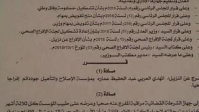 "Photo of إفراج ""مؤقت"" عن سجين"