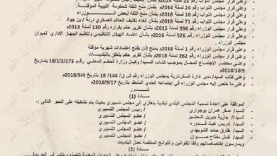 صورة إقالات وتعيينات في شحات وبنغازي