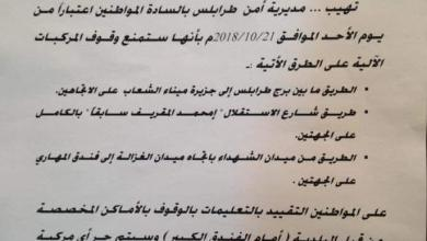 Photo of أمن طرابلس يصدر تعليمات جديدة