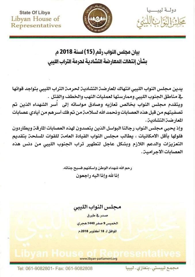 البرلمان يدين انتهاك التراب الليبي