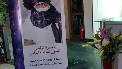 "Photo of تأبين ""أوفنايت الكوني"" في طرابلس"