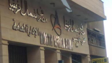 Photo of قريباً.. فرع لمصرف شمال أفريقيا في العوينات
