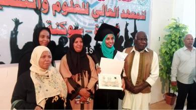 تخريج طالبات وطلبة المعهد العالي للعلوم والتقنية بسوكنة