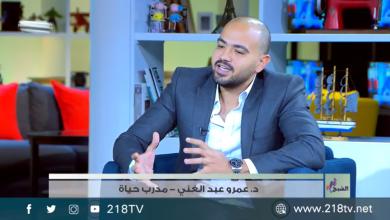 الدكتور عمرو عبدالغني مدرب الحياة