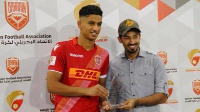 صورة صولة يتوّج بجائزة أفضل لاعب في البحرين