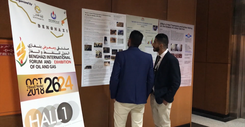 ملتقى بنغازي الدولي للنفط