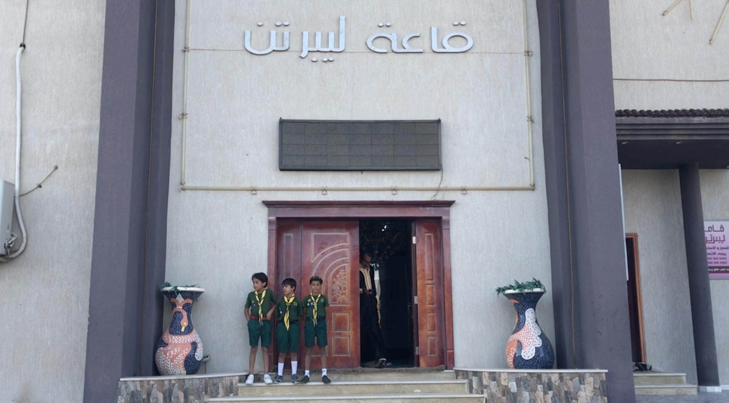 قاعة ليبرتن في مدينة صرمان