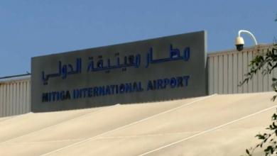 مطار معيتيقة الدولي - ارشيفية