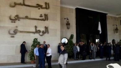 نواب المجلس الشعبي الوطني الجزائري