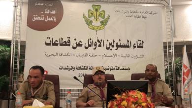 مفوضيات كشاف ليبيا تبحث خطط التطوير