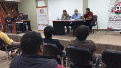 اجتماع الاتحاد الليبي لكرة القدم المصغرة الأول لأندية المنطقة الأولى لكرة القدم