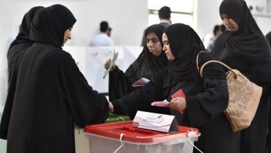 انتخابات البحرين