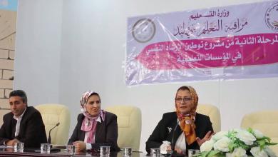 Photo of توطين الإرشاد النفسي يبدأ مرحلته الثانية في بني وليد