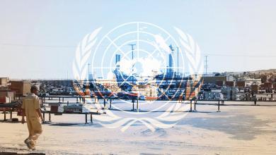 حقل البيضاء النفطي وشعار الأمم المتحدة