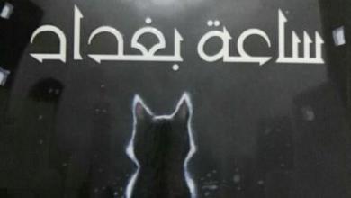 """صورة """"ساعة بغداد"""".. طفولة قضت الحرب على أحلامها!"""