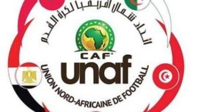 بطولة شمال أفريقيا للناشئين