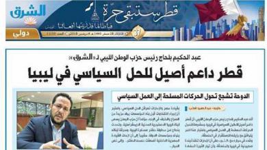 صحيفة الشرق القطرية العدد (11100)