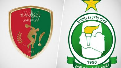 نادي الأهلي طرابلس - نادي الوحدة