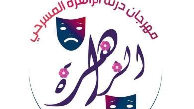 صورة مهرجان درنة الزاهرة المسرحي
