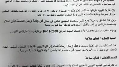 "Photo of ""كرنفال السلام"" قريبا في طرابلس"