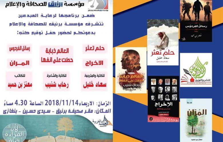 مؤسسة برنيق تحتفل بإصدرات جديدة لمؤلفين ليبيين