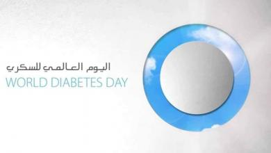 "Photo of اليوم العالمي للسكري في ""أبوسليم"""
