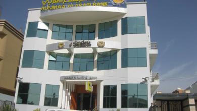 مصرف الإجماع العربي