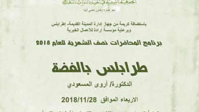 """صورة محاضرة """"طرابلس بالفضة"""" في دار الفقيه"""