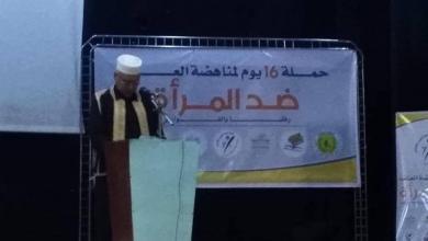 Photo of سبها تطلق 16 يوما لمناهضة العنف ضد المرأة