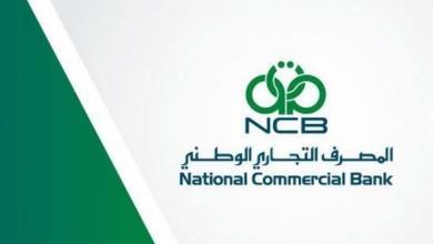 Photo of المصرف التجاري يُخفّض عمولة الاعتمادات