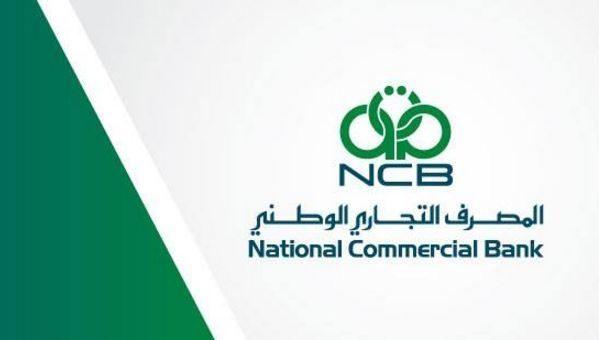 المصرف التجاري الوطني