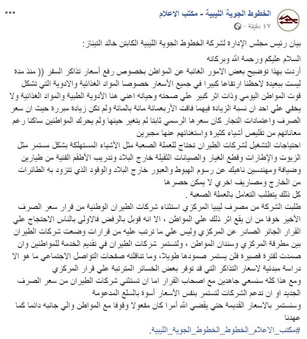 صفحة شركة الخطوط الليبية على الفيسبوك