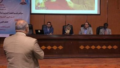 مؤتمر قسم اللغة العربية وآدابها - كلية الآداب جامعة الزاوية