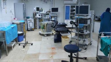 مركز الجراحات - بنغازي