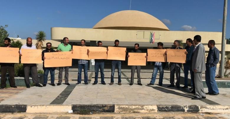 وقفة نقابة موظفي جامعة الزاوية الاحتجاجية