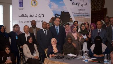 """مبادرة """" لا أحد يترك بالخلف"""" لدعم ذوي الإعاقة في ليبيا"""