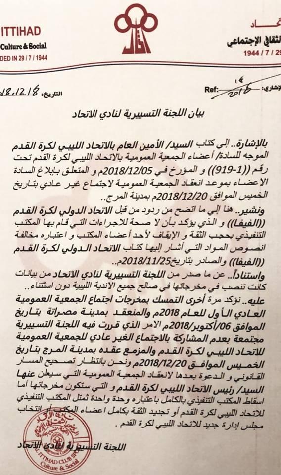 إدارة نادي الاتحاد في بيان رسمي