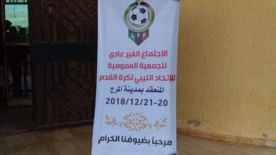 Photo of المرج تحتضن اجتماع العمومية