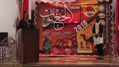صورة الجغبوب تطلق مهرجانها الثقافي والسياحي (صور)
