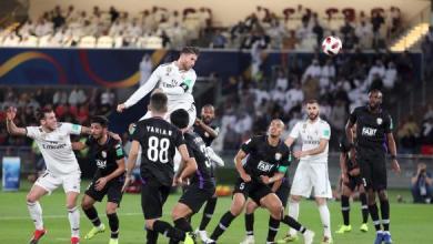 Photo of مغامرة العين الناجحة بمونديال الأنديةتتوقف، وريال يتوج باللقب الرابع