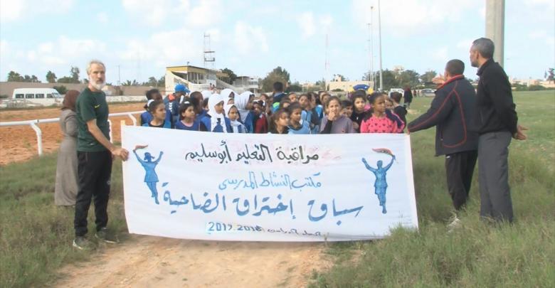 سباق اختراق الضاحية لطالبات المرحلة الابتدائية والاعدادية - طرابلس