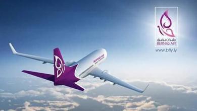 شركة برنيق للطيران