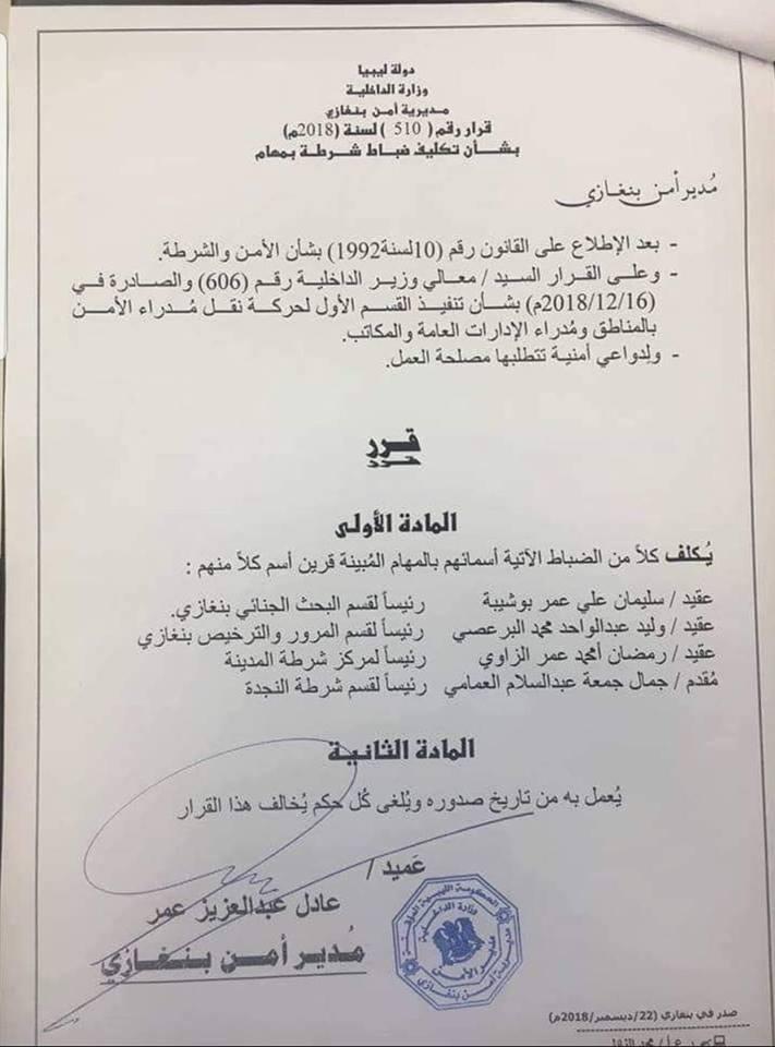 قيادات جديدة للأجهزة الأمنية في بنغازي