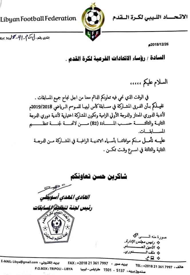 لجنة المسابقات تخاطب الأندية للمشاركة في كأس ليبيا