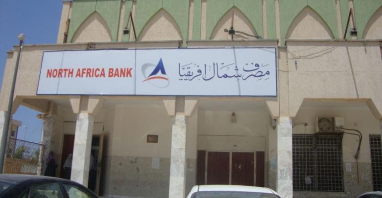 مصرف شمال أفريقيا - ارشيفية