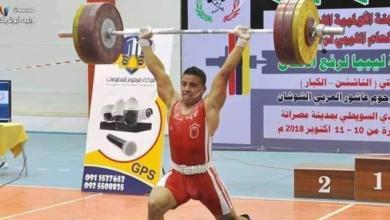 Photo of المنتخب يشارك في البطولة العربية لرفع الأثقال