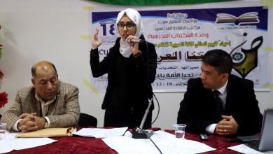 احتفالية مدرسة الوحدة للبنات في سرت باليوم العالمي للغة العربية