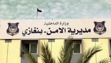 "Photo of إقالة ""هويدي"" وتعيين ""العرفي"" لمديرية أمن بنغازي"