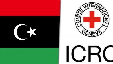 "Photo of ""الدولية للصليب الأحمر"" تستأنف عملها في ليبيا"