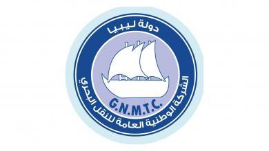 شركة النقل البحري الليبية
